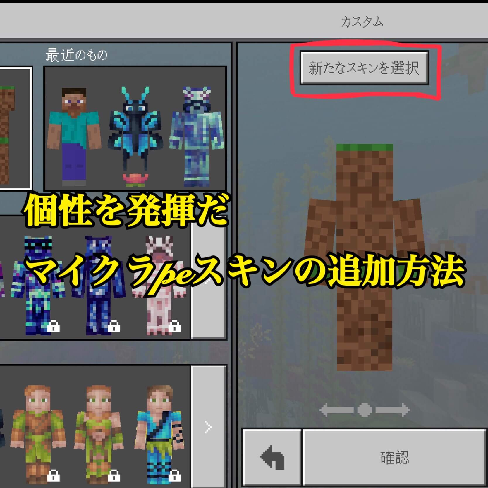 [Minecraft]スキン変更方法 BE ver(PE&windows10ver)
