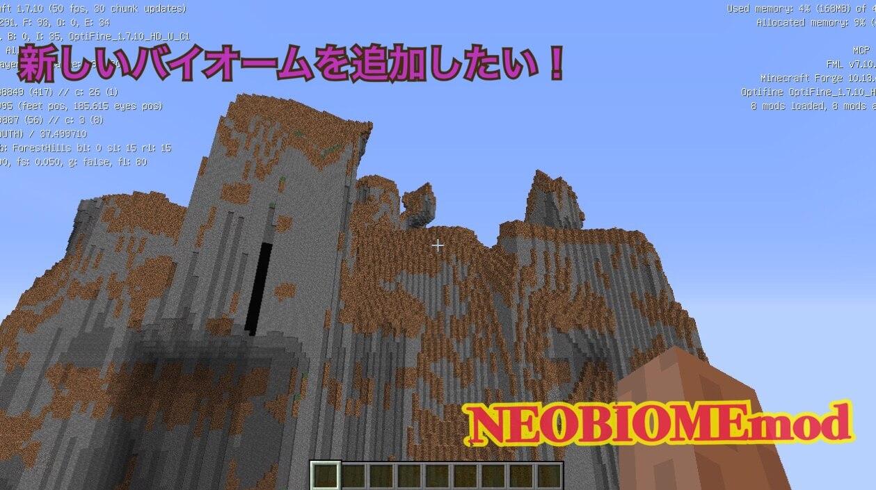 [Minecraft]新バイオームが見たい!NEOBIOMEmod紹介