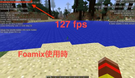 [Minecraft]マイクラを軽くするのに効果ある?Foamfix(軽量化mod)