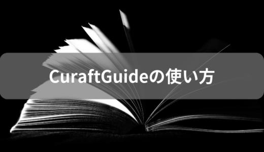 [Mincraft]CraftGuideの使い方を解説します