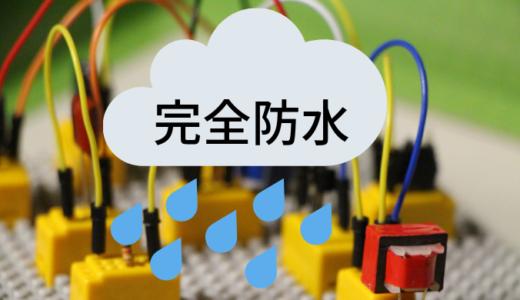 [Minecraft]水に流されないレッドストーン回路を作りたい人にオススメ! Waterproof mod